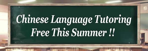 "Banner that reads ""Chinese Language Tutoring Free This Summer"""